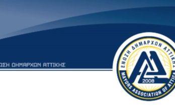 Η Ένωση Δημάρχων Αττικής