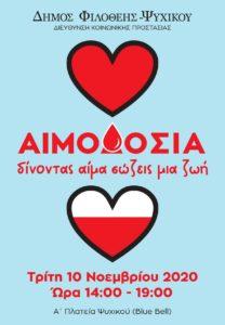 Φιλοθέη Ψυχικού: Εθελοντική αιμοδοσία του Δήμου Τρίτη 10 Νοεμβρίου