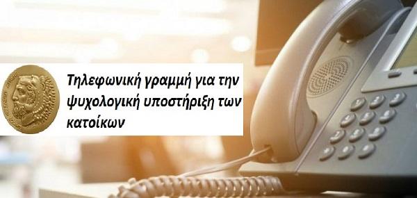 Τηλεφωνική γραμμή για την ψυχολογική υποστήριξη των κατοίκων