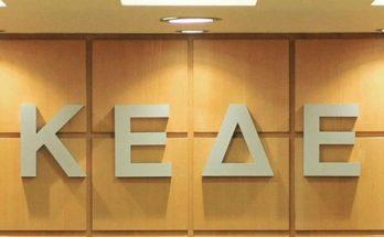 Κ.Ε.Δ.Ε : Υιοθέτηση της «Χάρτας Δικαιωμάτων των Αστέγων» από την Κεντρική Ένωση Δήμων Ελλάδος