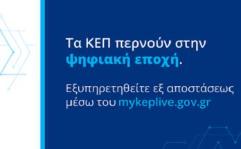 Λυκόβρυση Πεύκη: Τα ΚΕΠ του Δήμου εντάσσονται στο δίκτυο myKEPlive