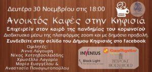 Κηφισιά: Ανοικτός Καφές στην Κηφισιά «Επιχειρείν στον καιρό της πανδημίας του κορωνοϊού» Δευτέρα 30 Νοεμβρίου 2020 στις 18:00
