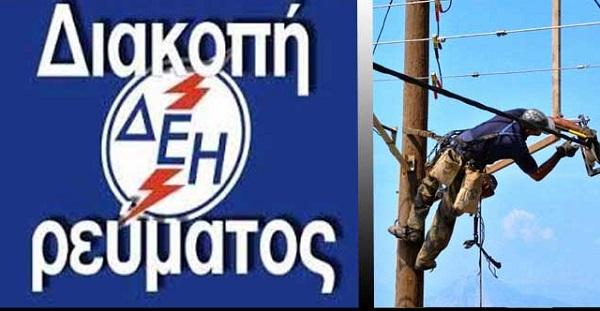 ΔΕΔΔΗΕ Προγραμματισμένη διακοπή ηλεκτροδότησης στον Δήμο