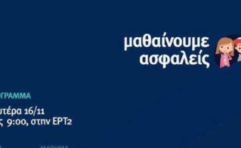 Από σήμερα προβάλλονται από την ΕΡΤ2 τηλεοπτικά μαθήματα για μαθητές δημοτικού