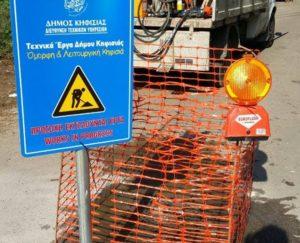 Κηφισιά: Εργασίες ανύψωσης φρεατίων- Κλειστή η οδός Κυριαζή (20/11 έως 23/11)
