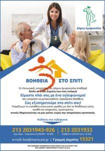 """Μαρούσι: Ενημέρωση για το πρόγραμμα """"Βοήθεια στο Σπίτι"""""""