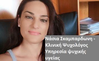 Νάσια Σκαμπαρδωνη - Κλινική Ψυχολόγος Υπηρεσία ψυχικής υγείας