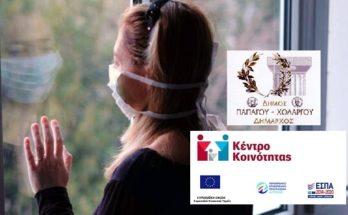 Παπάγου Χολαργός: Τηλεφωνική ψυχολογική υποστήριξη πολιτών