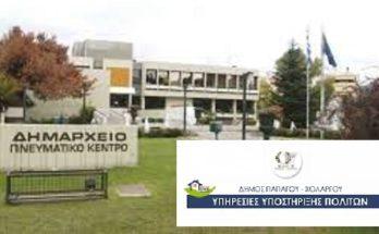 Παπάγου Χολαργού: Μέτρα στήριξης πολιτών και τοπικών επιχειρήσεων