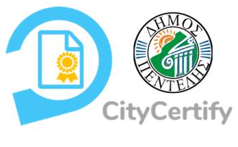 Πεντέλη :Γρήγορη και καλύτερη εξυπηρέτηση των δημοτών με τα 19 ψηφιακά πιστοποιητικά που εκδίδει ηλεκτρονικά ο Δήμος