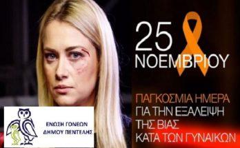 Η 25η Νοεμβρίου έχει καθιερωθεί ως η παγκόσμια μέρα για την εξάλειψη της βίας κατά των γυναικών