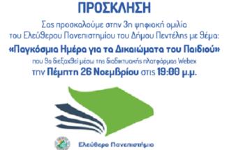 Πεντέλη : 3η ψηφιακή ομιλία του Ελεύθερου Πανεπιστημίου 26 /11 και ώρα 19:00
