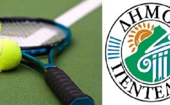 Πεντέλη : Λειτουργιά των Δημοτικών Γηπέδων Αντισφαίρισης (τένις)