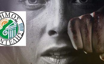 Παγκόσμια Ημέρα κατά της βίας σε βάρος των γυναικώ