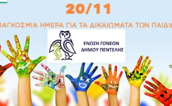 Πεντέλη: Ένωση Γονέων Δήμου - Παγκόσμια Ημέρα για τα Δικαιώματα των Παιδιών