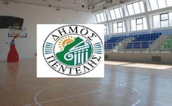 Πεντέλη : Εφαρμογή του μέτρου της καθολικής αναστολής λειτουργίας των δημοτικών Αθλητικών χώρων