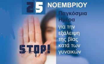 Περιφέρεια Αττικής : 25 Νοεμβρίου Διεθνής Ημέρα Εξάλειψης της Βίας κατά των Γυναικών