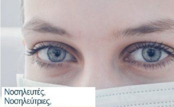Λυκόβρυση Πεύκη: Ο Δήμος συμμετείχε στην Παγκόσμια Ημέρα Διαβήτη