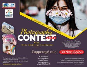ΣΒΑΠ :Διαγωνισμός Φωτογραφίας με θέμα «Στον καιρό της πανδημίας» από τον Σύνδεσμο για τη Βιώσιμη Ανάπτυξη των Πόλεων