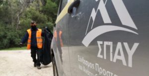 ΣΠΑΥ : Νέος καθαρισμός σε δασικά μονοπάτια και σε πληθώρα σημείων του βουνού