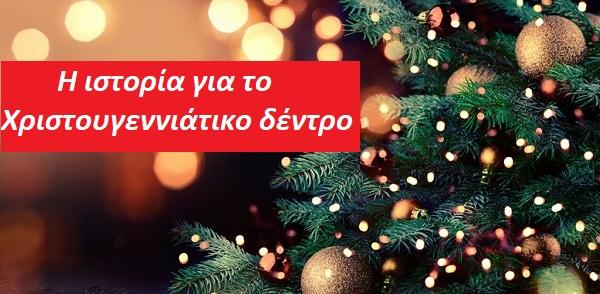 Η ιστορία για το Χριστουγεννιάτικο δέντρο