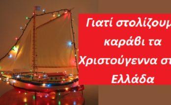 Γιατί στολίζουμε καράβι τα Χριστούγεννα στην Ελλάδα
