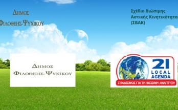 Φιλοθέη Ψυχικό: Β΄ Κύκλος Διαβούλευσης του Δικτύου Φορέων για το Σχέδιο Βιώσιμης Αστικής Κινητικότητας (ΣΒΑΚ)