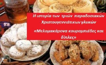 Η ιστορία των τριών παραδοσιακών Χριστουγεννιάτικων γλυκών που ξεχωρίζουν «Μελομακάρονα κουραμπιέδες και δίπλες»
