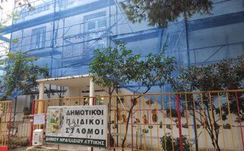 Ηράκλειο Αττικής: Εργασίες ανακαίνισης και ενεργειακής αναβάθμισης στα κτίρια των δημοτικών παιδικών σταθμών