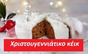 Συνταγή για το πιο νόστιμο χριστουγεννιάτικο κέικ!