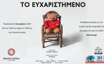 Κηφισιά : Διαδικτυακή προβολή της παράστασης «Το ευχαριστημένο» από το Θέατρο Πορεία και τον Σύνδεσμο για τη Βιώσιμη Ανάπτυξη των Πόλεων