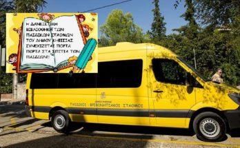 Κηφισιά: Κινητή δανειστική βιβλιοθήκη, το σχολικό λεωφορείο των Παιδικών Σταθμών