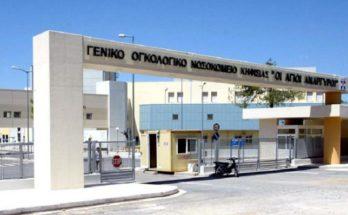 Κηφισιά: Χάλκινο βραβείο έλαβε το Γενικό Ογκολογικό Νοσοκομείο Κηφισιάς «Οι Άγιοι Ανάργυροι