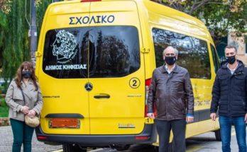 Κηφισιά: O Δήμος παρέλαβε το 2ο σχολικό λεωφορείο των Παιδικών Σταθμών που θα εξυπηρετήσει την Νέα Ερυθραία