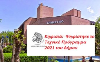 Κηφισιά: Ψηφίστηκε το Τεχνικό Πρόγραμμα 2021 του Δήμου