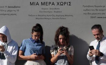 Κηφισιά: Διαδικτυακή προβολή της παράστασης «Μια μέρα χωρίς» από το Θέατρο Τέχνης Καρόλου Κουν και τον (ΣΒΑΠ)
