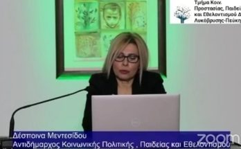 Λυκόβρυση Πεύκη: Πραγματοποιήθηκε με επιτυχία το 1ο Διαδικτυακό επιμορφωτικό πρόγραμμα από το Γραφείο Παιδείας και Διά Βίου Μάθησης του Δήμου