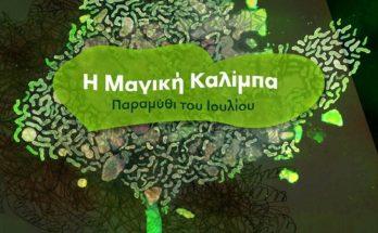 «Μαγική καλίμπα» - Η πρώτη ταινία του Κινηματογραφικού Εργαστηρίου του Δήμου Χαλανδρίου