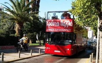 Χαλάνδρι: Τα χριστουγεννιάτικα κάλαντα …ταξίδεψαν με λεωφορείο