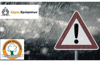 Βριλήσσια: Ο Δήμος βρίσκεται σε 24ωρη επιφυλακή λόγω των χαμηλών θερμοκρασιών που αναμένονται να πλήξουν τη χώρα