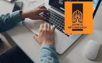 Βριλήσσια: Ψηφιακή Έκδοση Πιστοποιητικών Δήμου με τη χρήση των κωδικών TAXISnet