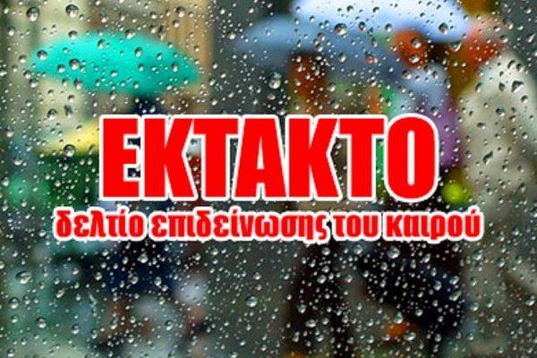 Περιφέρεια Αττικής : Νέα επιδείνωση του καιρού προβλέπεται από την Τρίτη 26/1 σύμφωνα με την επικαιροποίηση του Έκτακτου Δελτίου Επιδείνωσης Καιρού της ΕΜΥΈκτακτο Δελτίο Επικίνδυνων Καιρικών Φαινομένων (ΕΔΕΚΦ)