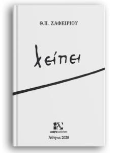Βιβλίο : Το νέο ποιητικό βιβλίο του Θεόδωρου Π. Ζαφειρίου με τίτλο «λείπει» από τις Εκδόσεις Andy's Publishers
