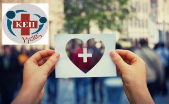 Ηράκλειο Αττικής: «ΚΕΠ Υγείας»