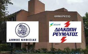 Κηφισιά : Προγραμματισμένες διακοπές ρεύματος στον Δήμο για Τετάρτη 20/1 και Πέμπτη 21/1 όπως ανακοίνωσε η ΔΕΔΔΗΕ