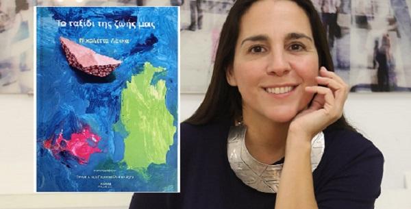 Βιβλίο : Το νέο παιδικό βιβλίο της Νικολέττας Λέκκα «Το ταξίδι της ζωής μας»
