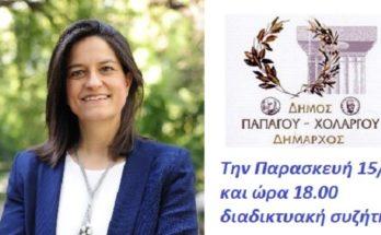 Την Παρασκευή 15/1 και ώρα 18.00 διαδικτυακή συζήτηση