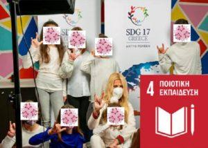 Μήνυμα Προέδρου Δικτύου SDG 17 Greece Μαρίνας Πατούλη Σταυράκη, για τη Διεθνή Ημέρα Εκπαίδευσης