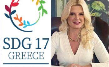 Το Δικτύου SDG 17 Greece και η Πρόεδρος του Μαρίνα Πατούλη Σταυράκη