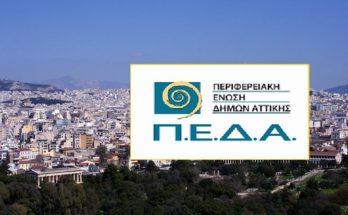 ΠΕΔΑ : Κοινή ανακοίνωση 5 Δήμων του Κεντρικού Τομέα Αθηνών για τα κρούσματα covid-19